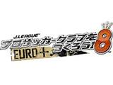 【在庫限り】 【限定10本】J.LEAGUEプロサッカークラブをつくろう!8EUROPLUS【PSPゲームソフト】