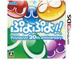 ぷよぷよ!! 通常版【3DS】   [ニンテンドー3DS]