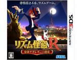 【在庫限り】 リズム怪盗R 皇帝ナポレオンの遺産【3DS】   [ニンテンドー3DS]