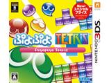 ぷよぷよテトリス スペシャルプライス 【3DSゲームソフト】