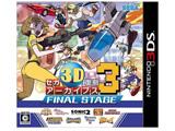 セガゲームス セガ3D復刻アーカイブス3 FINAL STAGE 【3DSゲームソフト】