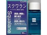 スクワランHG原液100%(30mL)
