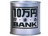 10万円貯まるブリキBANK シルバー