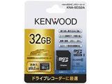 ドライブレコーダー向け 車載用microSDHCカード(32GB) KNA-SD32A ケンウッド