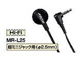 ラジオ用片耳イヤホン インナーイヤー型(ブラック)MR-L25[2.5mmプラグ]