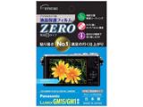 【在庫限り】 液晶保護フィルムZERO(パナソニック LUMIX GM1S/GM1専用) E-7322