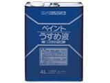 徳用ペイントうすめ液 1.6L HPH1011.6