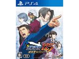 逆転裁判123 成歩堂セレクション 通常版 【PS4ゲームソフト】