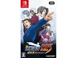 逆転裁判123 成歩堂セレクション 通常版 【Switchゲームソフト】
