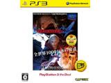 〔中古品〕 Devil May Cry4 PlayStation3 the Best 【PS3】