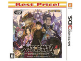 大逆転裁判 -成歩堂龍ノ介の冒險- Best Price!【3DSゲームソフト】   [ニンテンドー3DS]