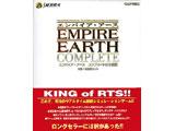 EMPIRE EARTH コンプリート 日本語版