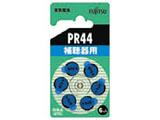 【空気電池】補聴器用(6個入り) PR44(6B)