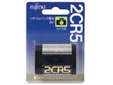 【カメラ用リチウム電池】 2CR5C(B) N(1個入り)