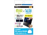電子辞書用液晶保護フィルム(バブルレス防指紋マットタイプ) CASIO EX-word RISE XDR-A20/A10専用 EDGFB-CRA20