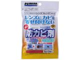 レンズ専用防カビ剤 フレンズKMC62