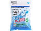 湿度調整剤 エースドライ100 KMC-70A100