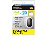 液晶保護フィルム POCKETALK W(ポケトーク W)シリーズ専用 気泡レス 防指紋 光沢タイプ YDGF-PT