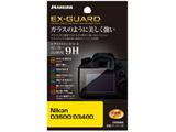 EX-GUARD液晶保護フィルム Nikon D3500 / D3400 / D3300 / D3200 EXGF-ND3500