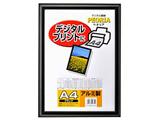 アルミ額縁 「ペオリア」 (A4/ブラック) FAPE-BKA4