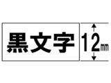 ラベルライター用ラミネートテープ 12mm幅(黒文字/白) TZe-231