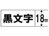 ラベルライター用ラミネートテープ 18mm幅(黒文字/白) TZe-241