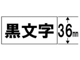 ラベルライター用ラミネートテープ 36mm幅(黒文字/白) TZe-261