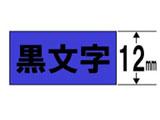 ラベルライター用ラミネートテープ 12mm幅(黒文字/青) TZe-531