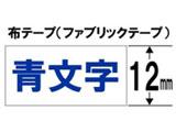 布 (ファブリック)テープ 12mm幅 (青文字/白) TZe-FA3