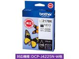 【純正】 LC217BK ブラック (大容量)