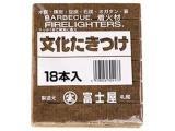 着火剤 文化たきつけ(18本入り)