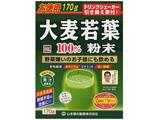大麦若葉粉末100%(170g)
