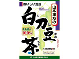 山本漢方白刀豆茶(なたまめ茶)100%(12包)