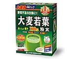 大麦若葉粉末100% スティックタイプ 徳用 3g×44包