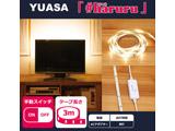 【AC電源】【手動スイッチ】【3m】かんたんに貼れるLEDテープ YHL-300Y