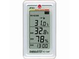 くらし環境温湿度計 「みはりん坊W」 AD-5687