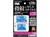 【在庫限り】 ハイパークリーンフィルム【3DSLL】
