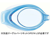 【VIEW】度付パーツ/左右兼用(ジュニア専用 6~12歳)VC750(BL/-3.00)