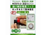 掛け時計専用フック 「壁美人」 KFK-6012 【正規品】