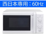 YRB-177 電子レンジ YAMAZEN W6 [60Hz /17L]