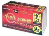 VHSビデオテープ3本パック HDVT120S3P