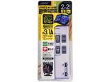 【在庫限り】 スマホ・タブレット充電対応 USB2ポート付節電タップ HDUTC2U2WH