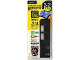 【在庫限り】 スマホ・タブレット充電対応 USB2ポート付節電タップ HDUTC2U2B