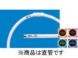 FHF54SEN(パルック色) スリムパルック蛍光灯 直管 54形