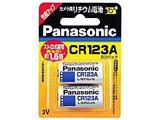 【カメラ用リチウム電池】 CR-123AW-2P (2個パック)