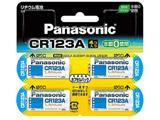 【円筒形リチウム電池】 CR-123AW-4P(4個入り)