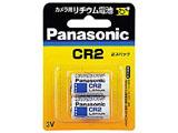 【円筒形リチウム電池】 CR-2W-2P(2個入り)