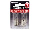 FG1EL2P 長寿命点灯管 1EL 2個パック
