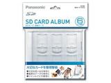 SDカードアルバムケース RP-SDAL