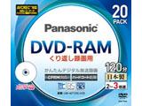 LM-AF120LH20 録画用DVD-RAM(3倍速対応/4.7GB/CPRM対応/ホワイトレーベル/20枚)